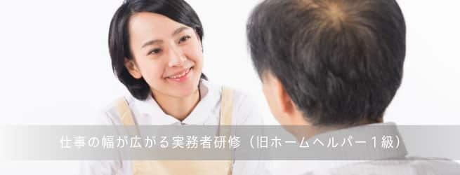 実務者研修(旧ホームヘルパー1級)