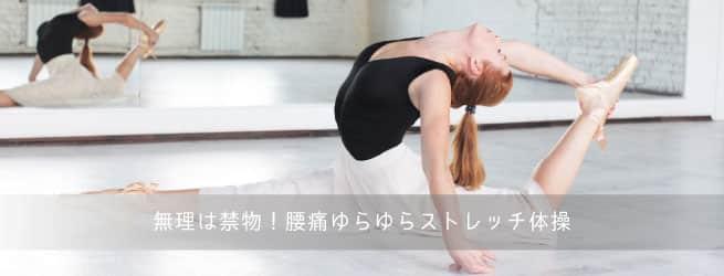 腰痛体操のやり方