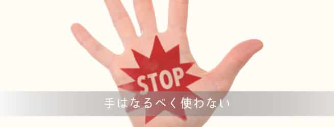 手を使わない