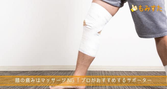 膝の痛みはマッサージNG!整体マッサージのプロがおすすめするサポーター