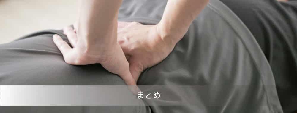 腰痛マッサージ