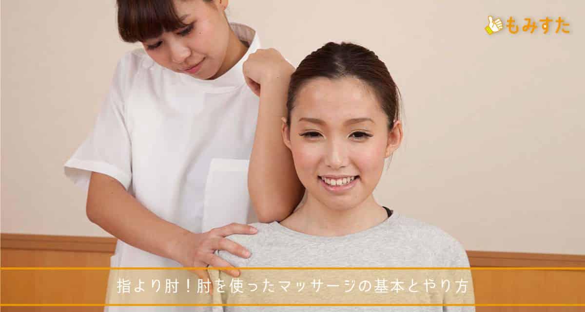 指より肘!肘を使ったマッサージの基本とやり方