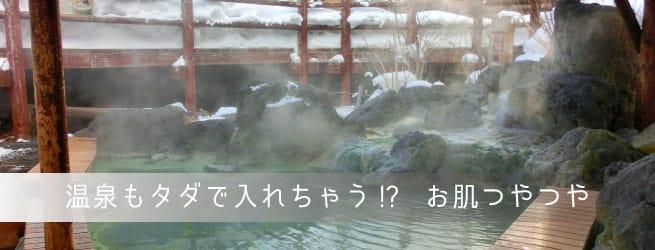 温泉でのリラクゼーション