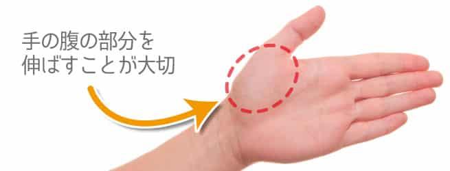 前腕部を伸ばすことが指を痛めないポイント