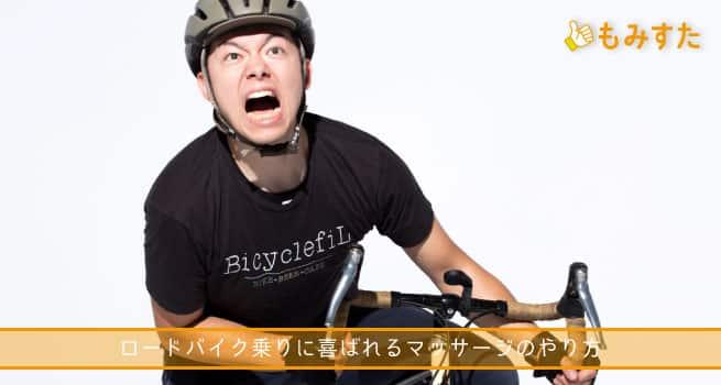 ロードバイク乗りに喜ばれるマッサージのやり方