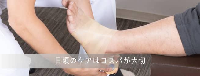 膝治療のコスパ