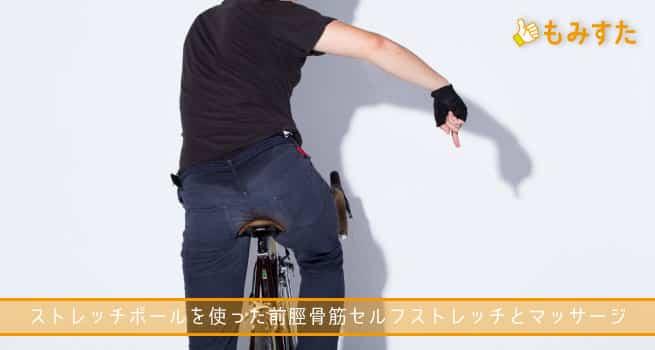 ロードバイクのケーデンスをあげるストレッチポールを使った前脛骨筋セルフストレッチとマッサージ