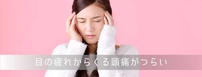 目の疲れからくる頭痛