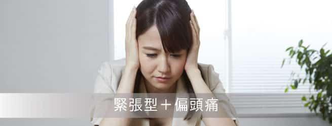 緊張型頭痛と偏頭痛
