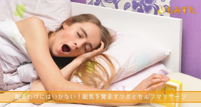 眠るわけにはいかない!眠気を覚ますツボとセルフマッサージ