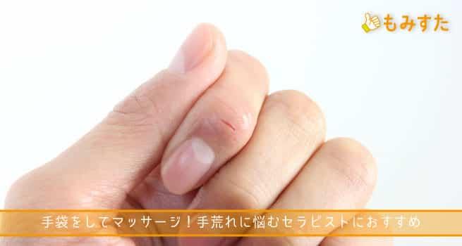 手袋をしてマッサージ!アトピーや敏感肌の手荒れに悩むセラピストにおすすめ