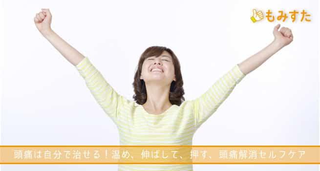 頭痛は自分で治せる!温め、伸ばして、押す、頭痛解消セルフケア