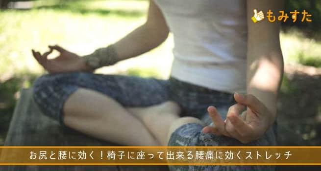 お尻と腰に効く!椅子に座って出来る腰痛に効くストレッチ
