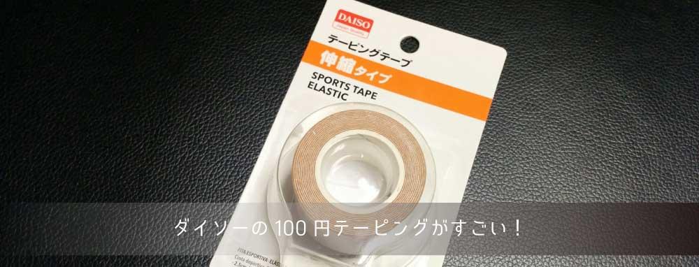 ダイソーの100円テーピング