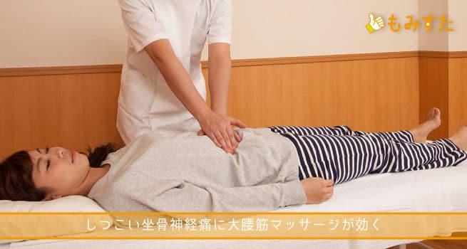 しつこい坐骨神経痛に大腰筋マッサージが効く