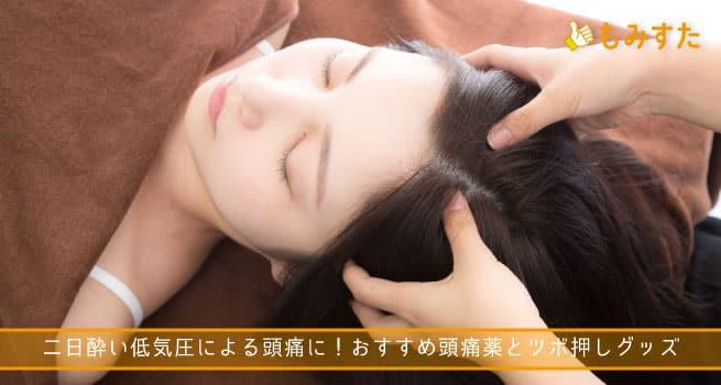 二日酔い低気圧による頭痛に!整体師が使っているおすすめ頭痛薬とツボ押しグッズ