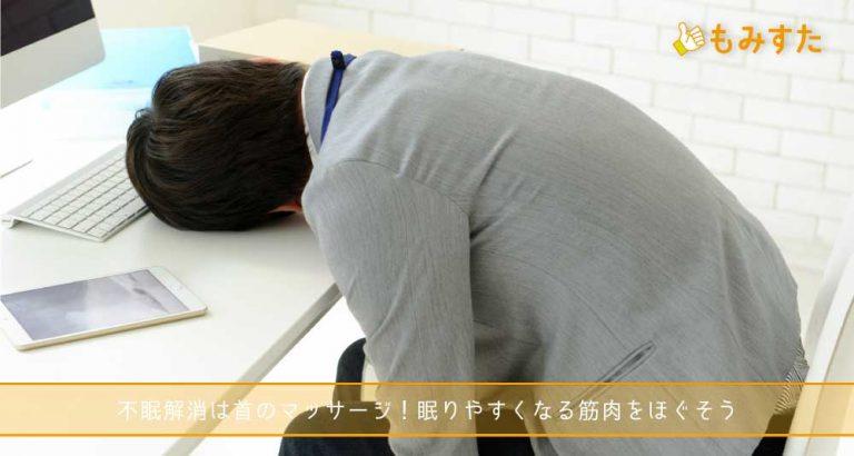 不眠解消は首のマッサージ!眠りやすくなる筋肉をほぐそう