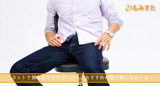 腰痛は椅子で決まる!ネットで買えるデスクワーカーにおすすめの腰が楽になるイス