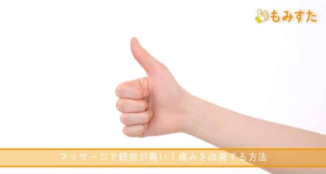 マッサージで親指が痛い!痛みを改善する方法