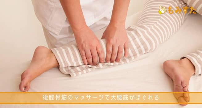 大腰筋マッサージがむずかしい!後脛骨筋のマッサージで大腰筋がほぐれる