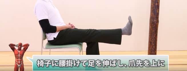 踵膝伸ばし