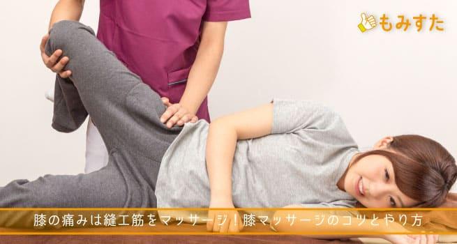 膝のマッサージは縫工筋がコツ