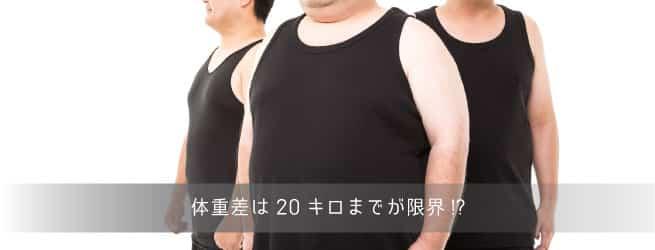 体重差とマッサージ