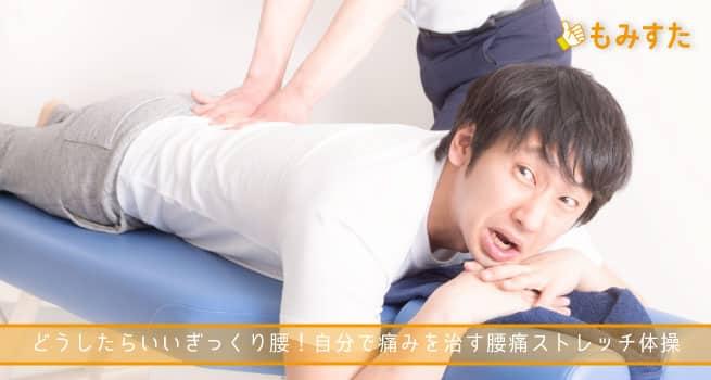 どうしたらいいぎっくり腰!自分で痛みを治す腰痛ストレッチ体操