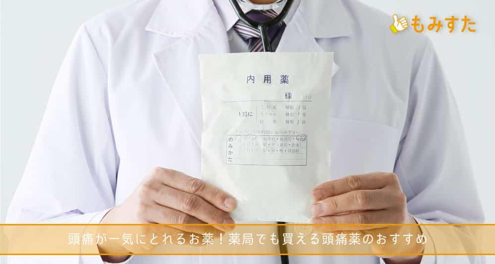 頭痛が一気にとれるお薬!薬局でも買える頭痛薬のおすすめ