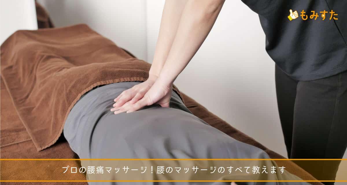 プロの腰痛マッサージ!腰のマッサージのすべて教えます