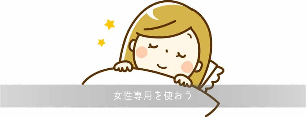 女性専用肩こり枕