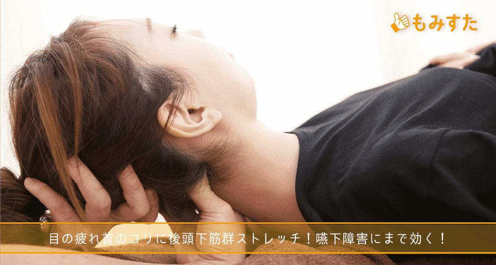 目の疲れ首のコリに後頭下筋群ストレッチ!嚥下障害にまで効く!