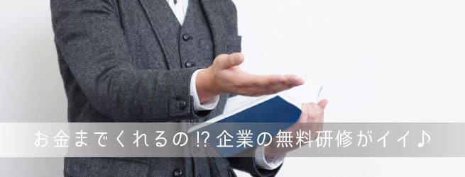 企業の無料研修