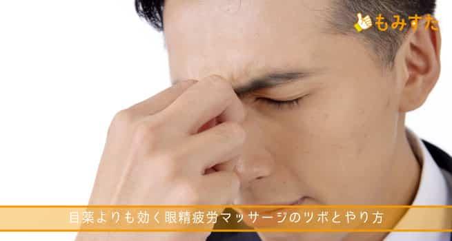 目薬よりも効く眼精疲労マッサージのツボとやり方