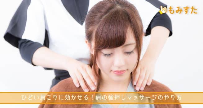ひどい肩こりに効かせる!肩の強押しマッサージのやり方