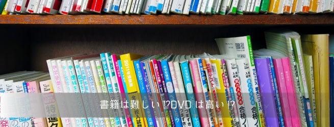 書籍とDVD