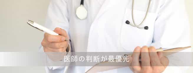 医者の判断