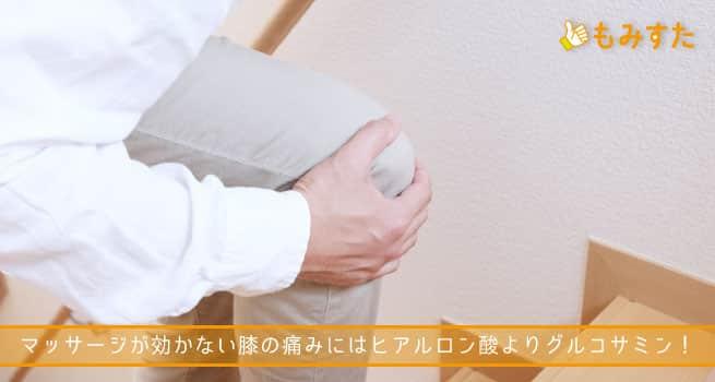 マッサージが効かない膝の痛みにはグルコサミン!ヒアルロン酸よりも効く