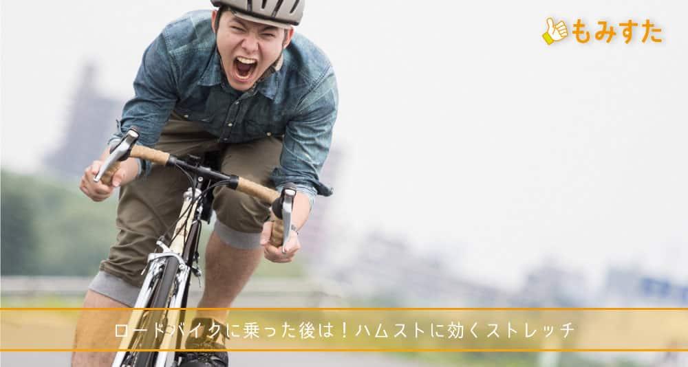 ロードバイクに乗った後は!ハムストに効くストレッチ