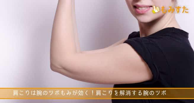 肩こりに効く腕のツボ