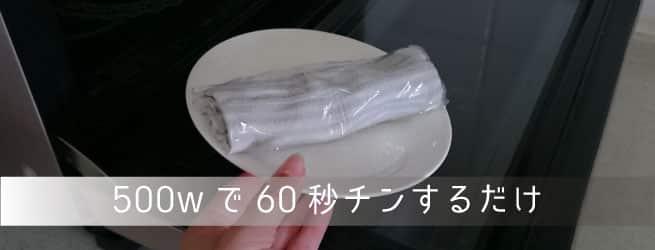ホットタオル作り方