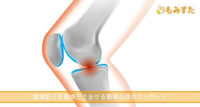 膝窩筋と骨盤矯正で治せる簡単な膝のマッサージ