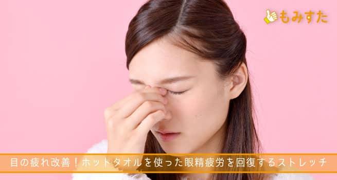 目の疲れ改善!ホットタオルを使った眼精疲労を回復するストレッチ