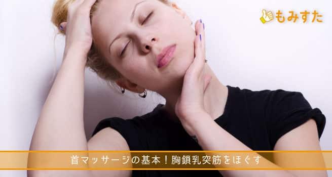 首マッサージの基本!胸鎖乳突筋をほぐす