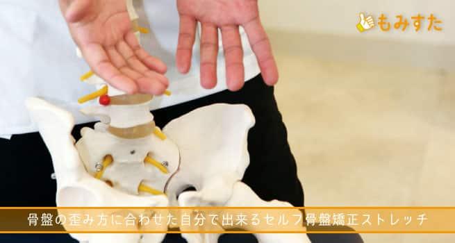 骨盤の歪み方に合わせた自分で出来るセルフ骨盤矯正ストレッチ