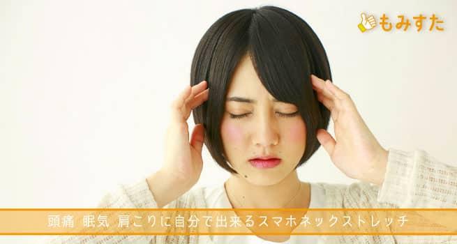 頭痛眠気肩こりスマホネックストレッチ
