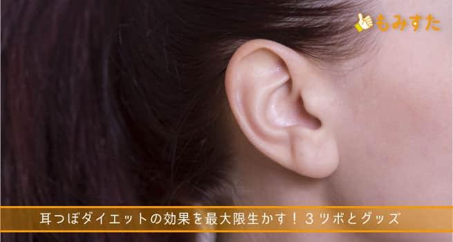 耳つぼダイエットの効果を最大限生かす!3ツボとグッズ